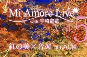 Mi Amore Live with 宇崎竜童 Vol.5 開催!