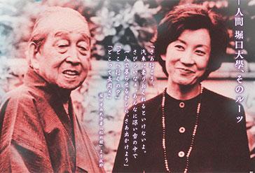 news-photo20180111horiguchi04